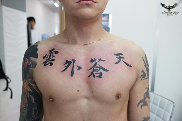 和彫り 名古屋 刺青